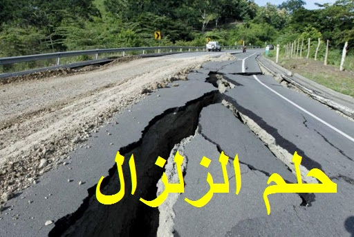 تفسير رؤية حام الزلزال للرجل والمرأة في المنام