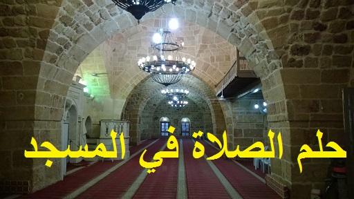 تفسير رؤية حلم الصلاة في المسجد