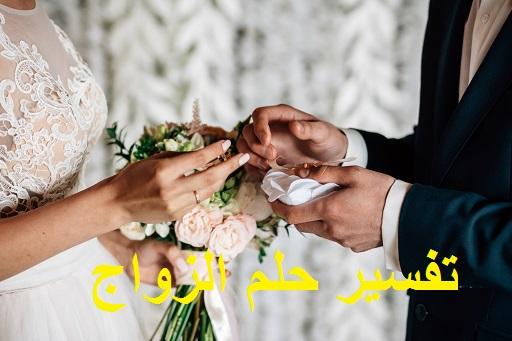 تفسير رؤية حلم الزواج ودلالته للعزباء للمتزوجة للحامل للرجل تفسير الاحلام ابن سيرين