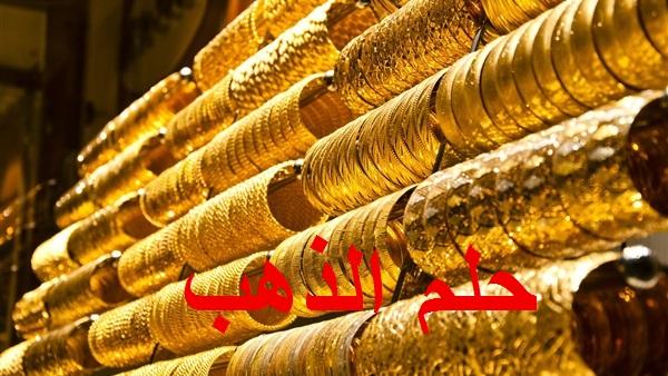 تفسير رؤية حلم الذهب للرجل والمرأة في المنام