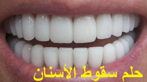 تفسير رؤية حلم سقوط الأسنان ودلالته في المنام