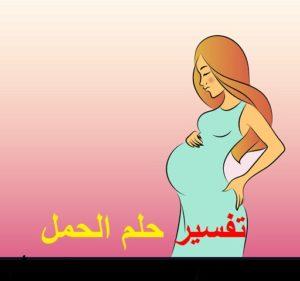 تفسير حلم الحمل ودلالته في المنام