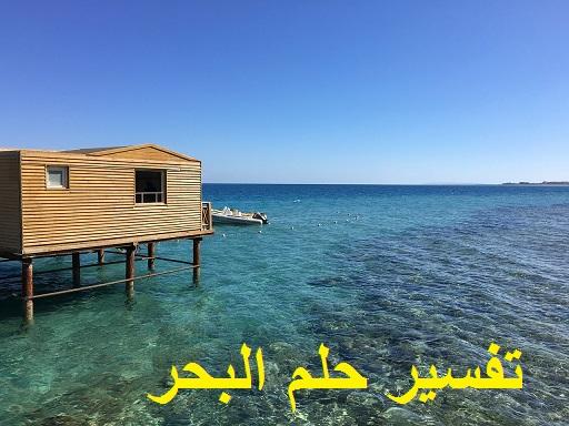 تفسير رؤية حلم البحر ودلالته في المنام