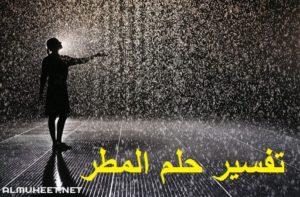 تفسير رؤية حلم المطر للرجل والمراة