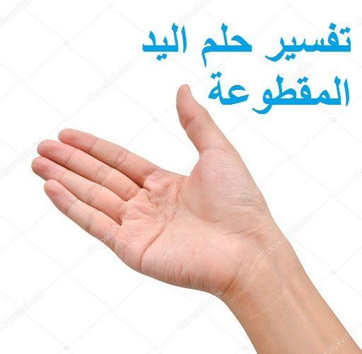 تفسير حلم اليد المقطوعة للرجل ةالمرأة