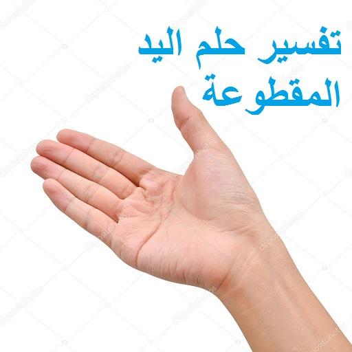 تفسير رؤية حلم اليد المقطوعة لشخص اخر للرجل والمرأة تفسير الاحلام ابن سيرين