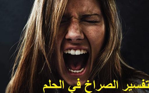 تفسير حلم الصراخ للرجل والمرأة في المنام