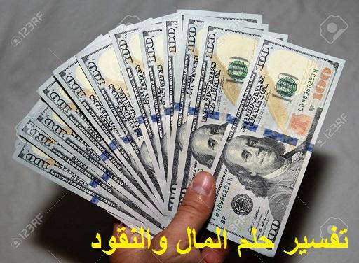 تفسير حلم المال والنقود للرجول والمرأة
