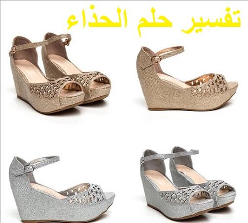 تفسير حلم الحذاء للمطلقة وللعزباء والمتزوجة والحامل والرجل