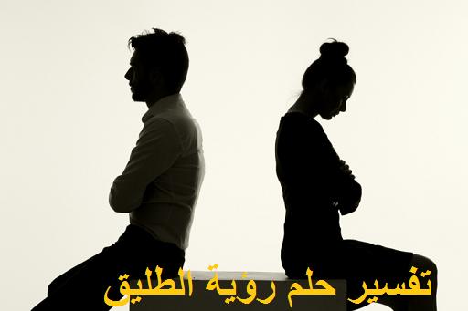 تفسير حلم رؤية الزوج السابق والطليق والزوج الميت في المنام تفسير الاحلام ابن سيرين