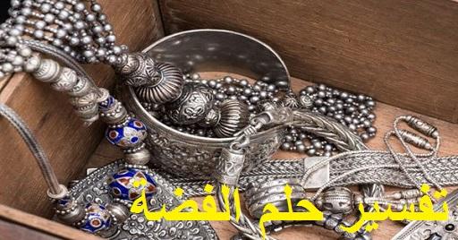 تفسير حلم الفضة للعزباء والمطلقة والمتزوجة والحامل والرجل