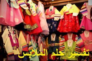 تفسير حلم الملابس الداخلية ودلالتها بالتفصيل لابن سيرين