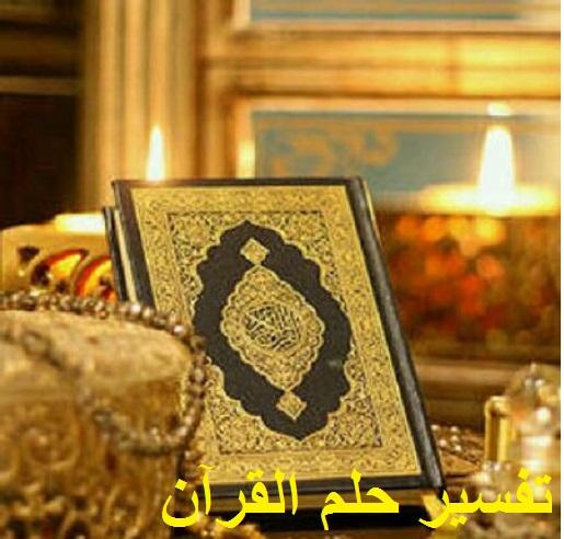 تفسير حلم القرآن ودلالته للعزباء المتزوجة الحامل الرجل في المنام