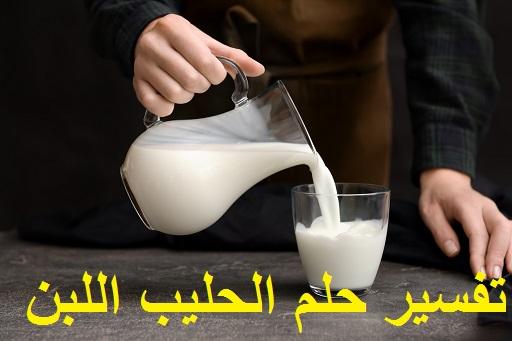 تفسير رؤية حلم الحليب اللبن ودلالته بالتفصيل في المنام تفسير الاحلام ابن سيرين
