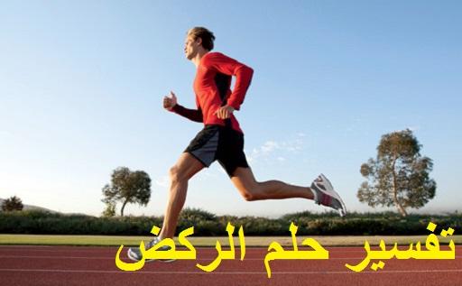 تفسير حلم الركض والجري ودلالته بالتفصيل العزباء المتزوجة الحامل الرجل في المنام