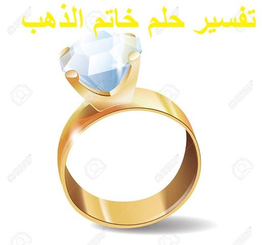 تفسير حلم خاتم الذهب ودلالته للرجل العزباء المتزوجة الحامل المطلقة بالتفصيل في المنام