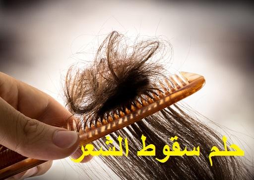 تفسير رؤية حلم سقوط الشعر ودلالته في المنام بالتفصيل