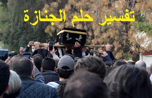 تفسير حلم الجنازة ودلالته في المنام
