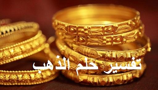 تفسير حلم الذهب ودلالته في المنام