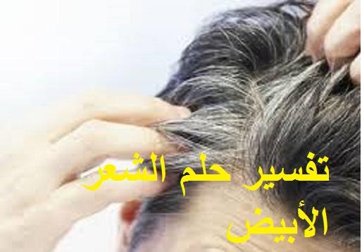 تفسير حلم الشعر الأبيض ودلالته في المنام