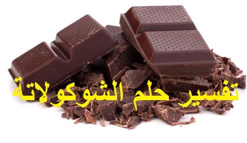 تفسير حلم الشوكولاتة ودلالته في المنام