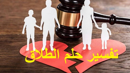 تفسير حلم الطلاق ودلالته في المنام