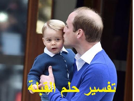 تفسير حلم القبلة التقبيل ودلالته في المنام لابن سيرين تفسير الاحلام ابن سيرين