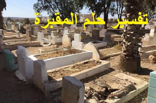 تفسير حلم المقابر المقبرة في المنام