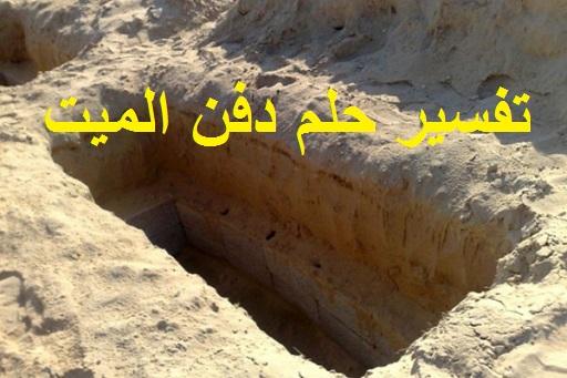 تفسير حلم دفن الميت في المنام
