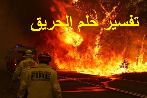 تفسير حلم الحريق ودلالته في المنام