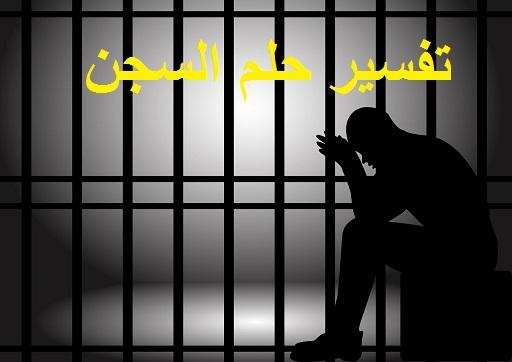 تفسير حلم السجن ودلالته في المنام