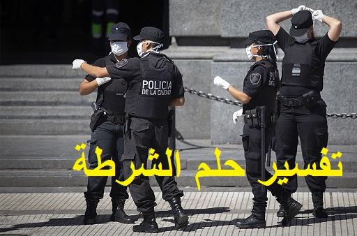 تفسير حلم الشرطة ودلالتها في المنام