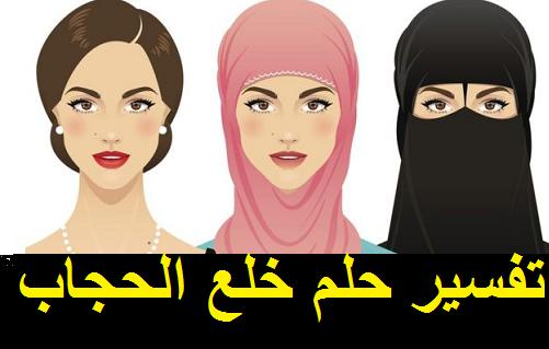 تفسير حلم خلع الحجاب ودلالته في المنام