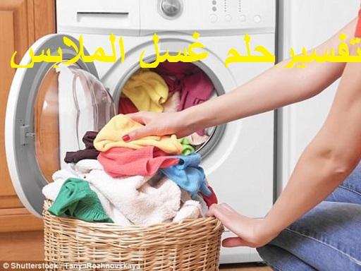 تفسير حلم غسل الملابس في المنام