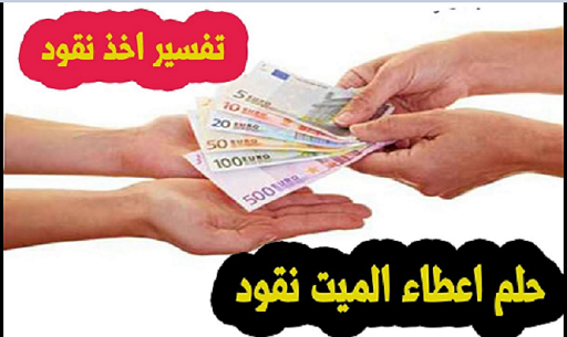 تفسير حلم اعطاء الميت نقود ورقية ونقدية في المنام