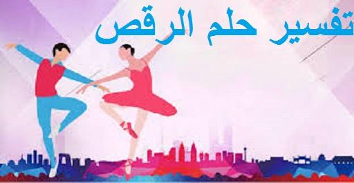 تفسير حلم الرقص ودلالته في المنام لابن سيرين