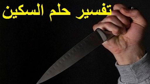 تفسير حلم السكين ودلالته في المنام لابن سيرين