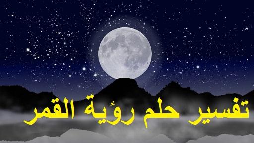 تفسير حلم رؤية القمر ودلالته في المنام لابن سيرين