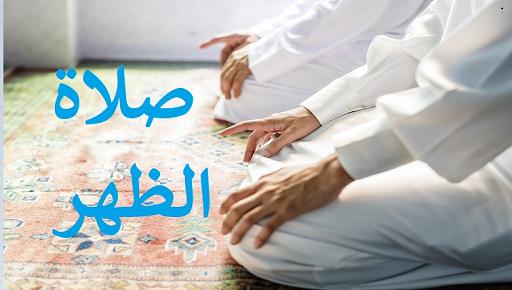 تفسير حلم صلاة الظهر ودلالتها في المنام لابن سيرين