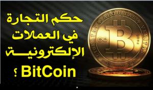 حكم تداول البيتكوين Bitcoin العملة الافتراضية ؟ فقد كثُرَ السُّؤالُ عن حُكمِ التِّجارةِ بالعُملةِ الإلكترونيَّةِ والتداول بها