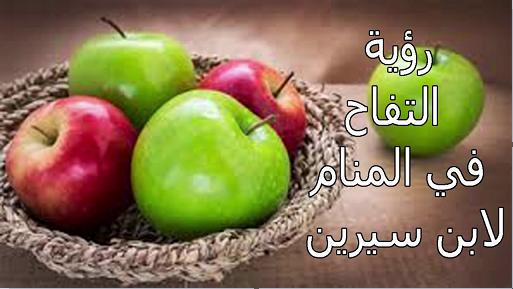 تفسير حلم التفاح بالتفصيل ودلالته في المنام لابن سيرين