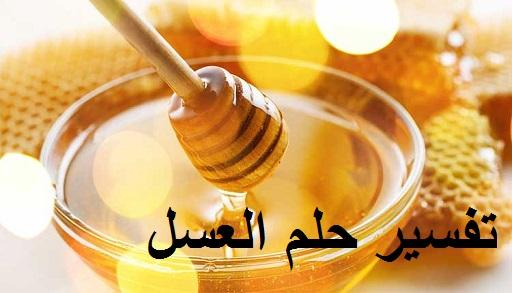 تفسير حلم العسل بالتفصيل ودلالته في المنام