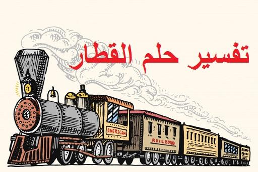 تفسير رؤية حلم القطار ودلالته بالتفصيل لابن سيرين