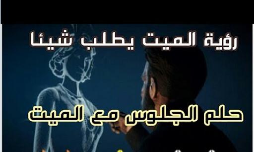 تفسير حلم الميت يطلب شيئا ودلالته في المنام لابن سيرين