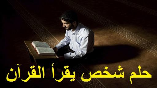 تفسير حلم رؤية شخص يقرأ القرآن في المنام بالتفصيل لابن سيرين