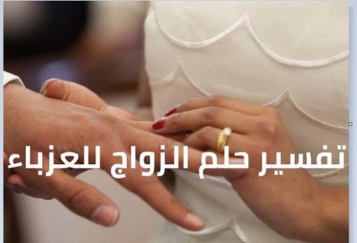 تفسير حلم الزواج للعزباء في المنام بالتفصيل