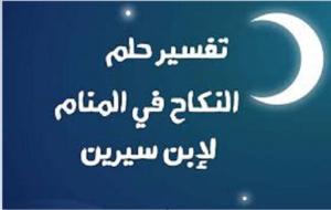 تفسير حلم النكاح في المنام ودلالته لابن سيرين بالتفضيل