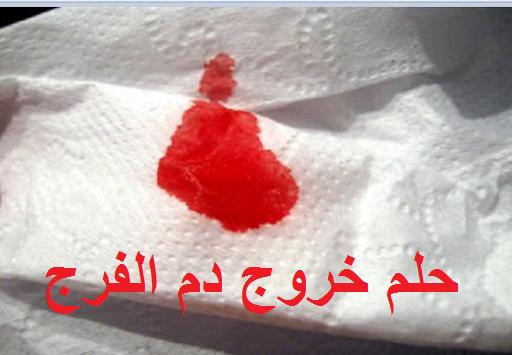 تفسير حلم خروج الدم من الفرج في المنام ودلالتها بالتفصيل لابن سيرين