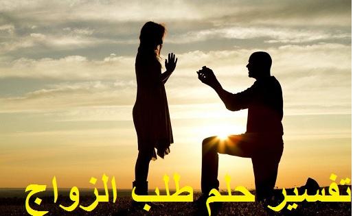 تفسير حلم طلب الزواج في المنام بالتفصيل ودلالته