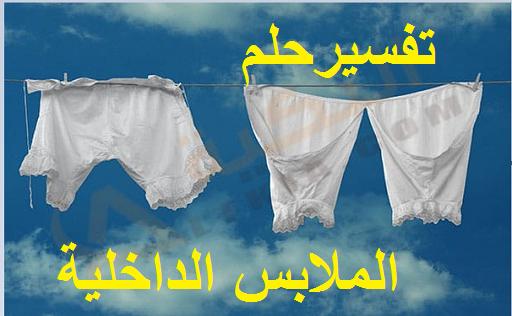 تفسير حلم رؤية الملابس الداخلية في المنام بالتفصيل ودلالتها لابن سيرين